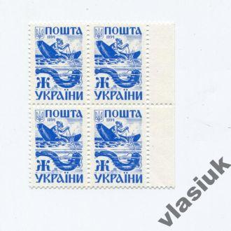 УКРАИНА 1994 СТАНДАРТ Ж РАЗНОВИДНОСТЬ РАЗРЫВ ЛЕСКИ