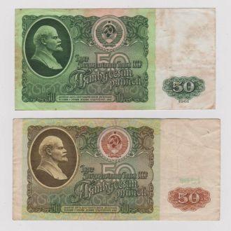 50 руб. = 1961 г.  и 1991 г. =  СССР