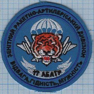 Шеврон Нашивка ВДВ Украины Аэромобильные войска Десант Спецназ ЗРАДН 17 АБАГР ЗСУ.