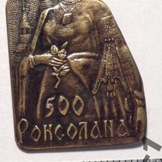 РОКСОЛАНА 500
