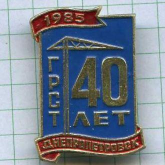 Днепропетровск 40 лет ГРСТ 1985 г .
