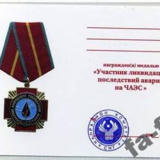 Чистое Удостоверение на медаль Участник ликвидации
