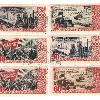 1947 год. 30-летие Октябрьской революции.  Зубцовки  СК 1095-1100