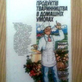 Книга Переробка прод-в тваринництва в д-х умовах