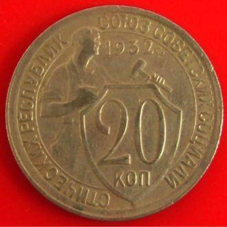 20 КОПЕЕК   1932 г.  СССР   СОСТОЯНИЕ  3,51 ГРАММА