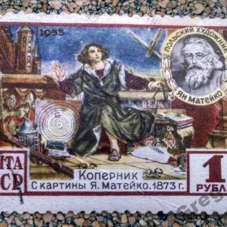 марки СССР Коперник 1955г не частая со след.накл.