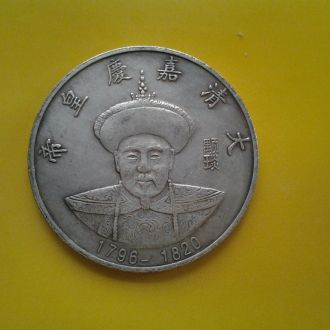 Старый Китай, доллар-юань, копия,большая