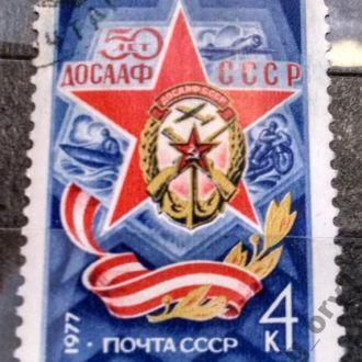 марки СССР  ДОСААФ