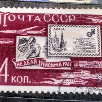 марки СССР  не частая 1961г