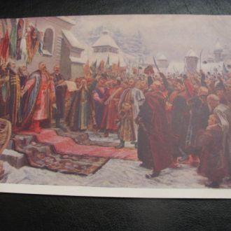 МАРКИРОВАНАЯ ПОЧТОВАЯ КАРТОЧКА 1954 СССР УКРАИНА