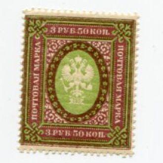 РОССИЯ 1919 ПОВТОРНЫЙ ВЫПУСК БЕЗ ВЗ 13-12