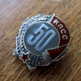 50 лет КПСС ! серебро.