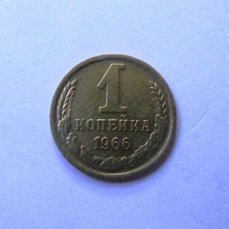 1 копейка 1966 г СССР Тип (1.66.1.32) (1.32 Ф-103)