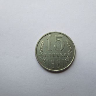 15 копеек. 1981 год СССР. Тип (15.81.2)