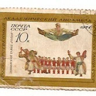 СССР Сов Украина 1971 гаш (№858)