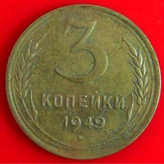 3 КОПЕЙКИ  1949 г.   СССР  СОСТОЯНИЕ  2,92 ГРАММА