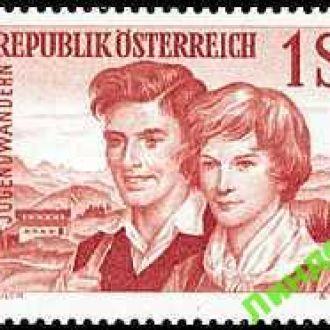 Австрия 1960 молодежь ** о