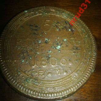 5 копеек 1806 г. Е.М. кольцевик