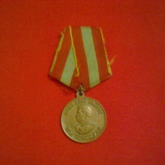 ЗА ДОБЛЕСТНЫЙ ТРУД В ВОВ 1941 - 1945 гг