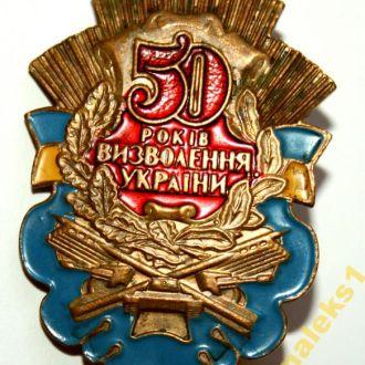 """Знак """"50 років визволення Украіни""""."""