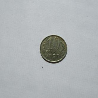 10 копеек. 1980 год. тип (10.80.2.3.)