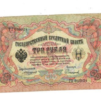 3 рубля 1905 год. Имперская Россия. Коншин
