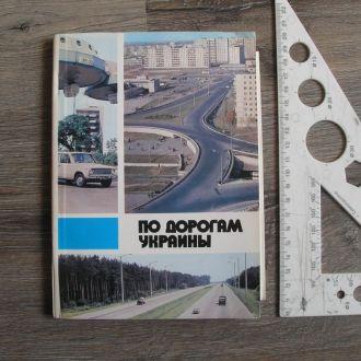 Справочник-путеводитель По дорогам Украины + карта