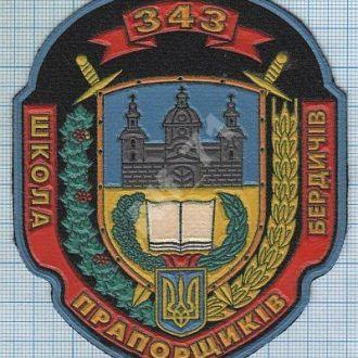Шеврон МО Украины . 343 школа прапорщиков. Бердичев. ЗСУ.
