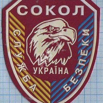 Шеврон Нашивка  ЧОП. Служба безопасности Сокол. Украина.