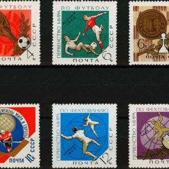 СССР 1966 спорт хоккей футбол шахматы серия ** о