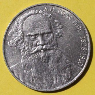 1 рубль 1988 г. Лев Толстой.