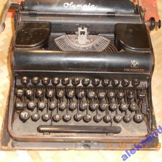 Печатная машинка OLUMPIA Progress после 1945 г.