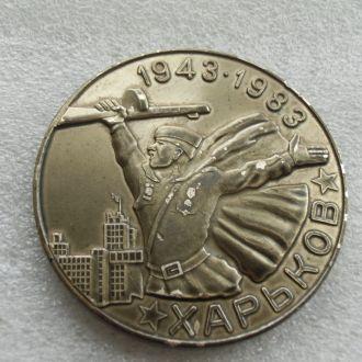 Освобождение Харькова 1943-1983 от Фрицев