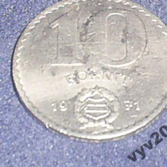 Венгрия-1971 г.-10 форинтов