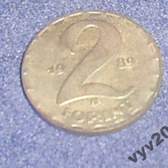 Венгрия-1989 г.-2 форинта