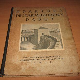 Практика Реставрационных Работ тираж 3000 1950 год