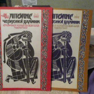 Літопис Червоної Калини. № 1, 2-3 1992