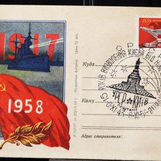 1958. 1917-1958. Гаш 15 лет освобождения Киева