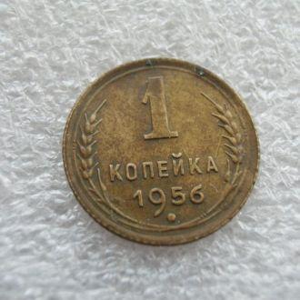 1 копейка 1956 СССР Сохран Оригинал