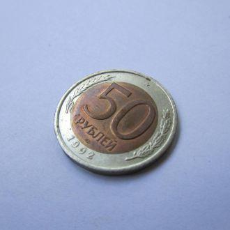 50 рублей 1992 год Биметалл Россия