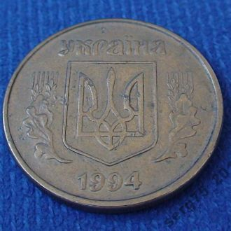 50 копеек 1994 года НБУ № 3