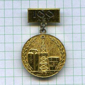 100 лет нефтяной и газовой промыш . 1864 - 1964 г.