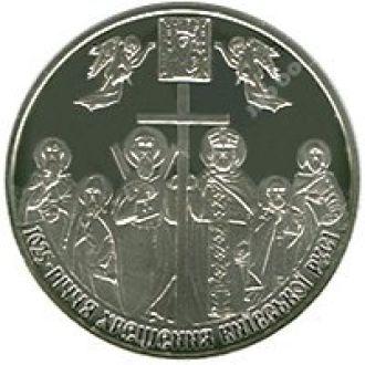 1025-річчя хрещення Київської Русі