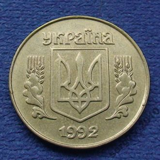 25 копеек 1992 года НБУ № 1