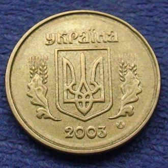 10 копеeк 2003 года