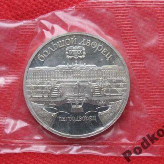 5 рублей 1990 года Большой дворец Петродворец !!