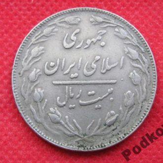 10 реалов  Иран.  В коллекцию !!