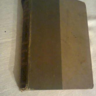 Малый энциклопедический словарь Брокгауз т 1 в ІІ