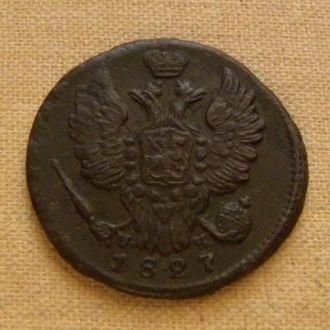 1 копейка 1827 ЕМ ИК