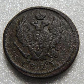 2 копейки 1825 ЕМ ИШ.